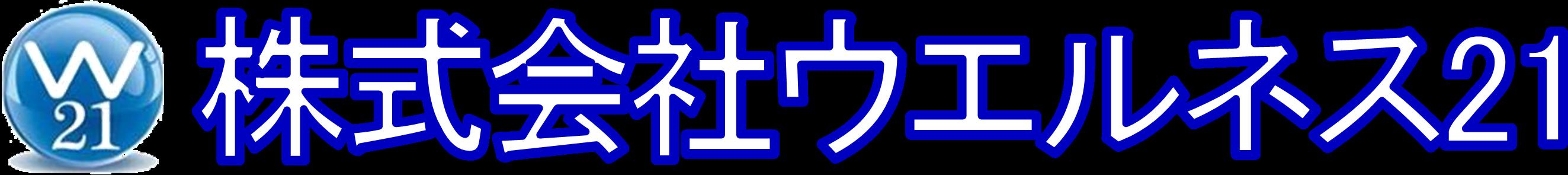 株式会社ウエルネス21